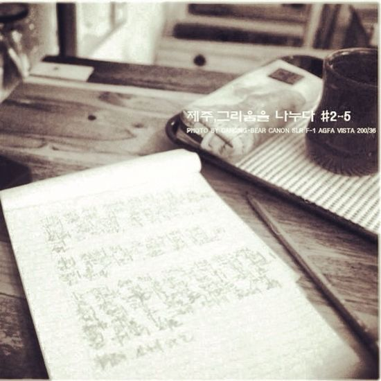 Close-up of book on wooden table