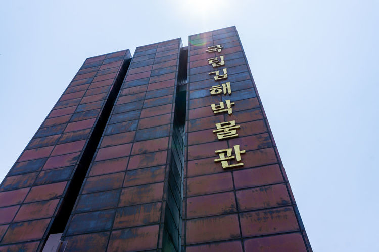 Low angle view of modern building against clear sky