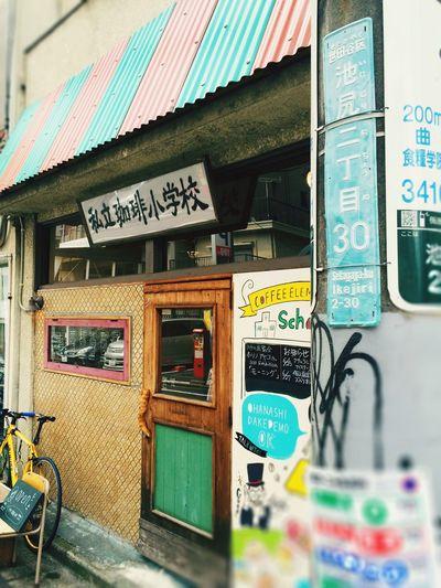 ワタシは今日から小学生になりました😅💦 Coffee Shop Elementary School Tokyo Ikejiri-ohashi