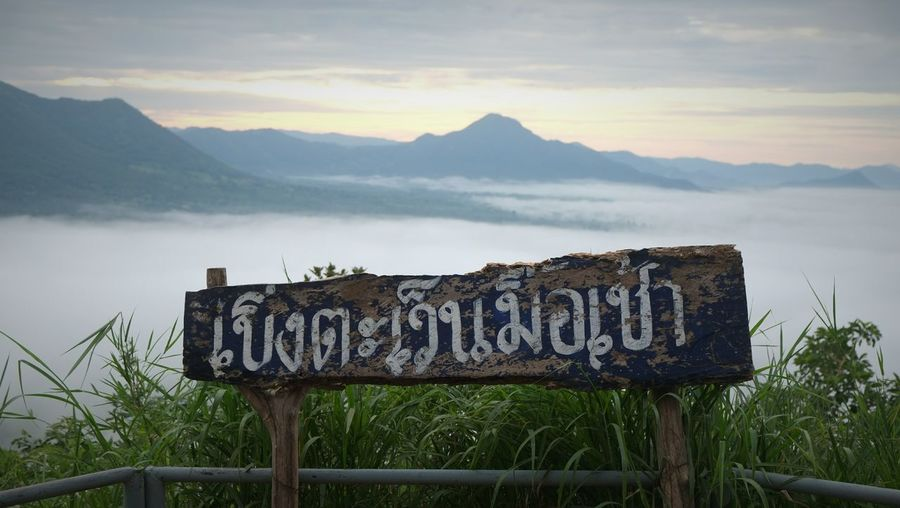 Lifestylethailand Sunrise Holiday Enjoying Life Cill Out! Background Thailand Good Morning Dreamland Mountain View ภูทอกเชียงคาน