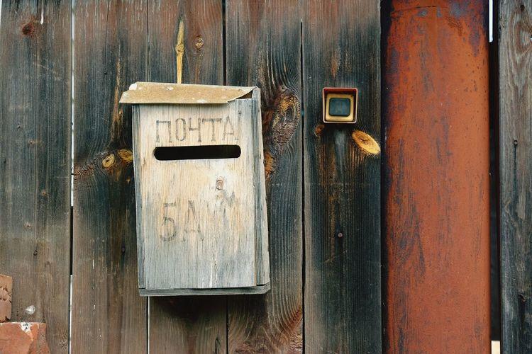Close-up of mailbox on door
