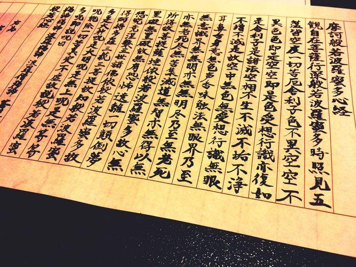 今日初めて、精神統一のための般若心経の写経をしてきました。中学時の書道の授業以来の筆で悪戦苦闘。ただでさえ汚い字なのに筆文字は…。お見苦しい字でスミマセヌ(ToT) Text Indoors  Close-up Black Brush Character Japanese Culture Japanesetemple Japanese Temple My Character  般若心経 Black Ink Transcription Hello World