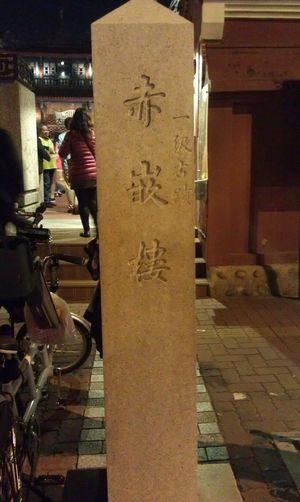 臺灣 Tainan Taiwan 台南 赤坎樓 府城 散步