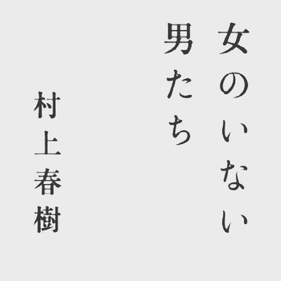Haruki Murakami 村上春樹