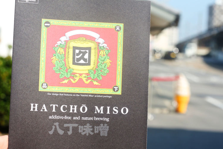 Close-up Day Focus On Foreground Hatchocolatecoffee Marayu Hatcho Mi S Miso Company No People Outdoors Safety Text