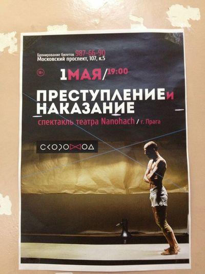 Theatre Nanohach, CZ