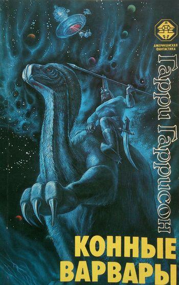 """Художник В.Симанов, 1991. К книге Г.Гаррисона """"Конные варвары"""". книги иллюстрация Books ArtWork"""