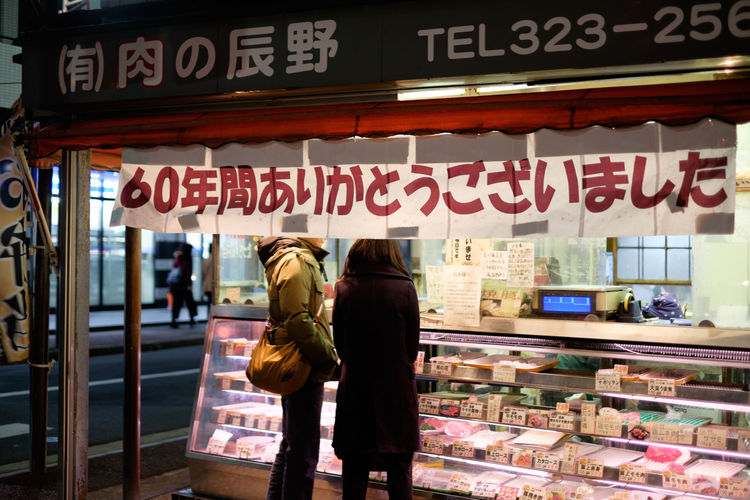 今日で60年の歴史に幕 60年 Fujifilm Fujifilm X-E2 Fujifilm_xseries Japan Japan Photography Meat Shop Retail  Sign Store Text Xf35 Xf35mm 千葉県 市川 市川南 日本 肉の辰野 肉屋