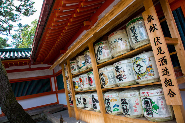 Fushimi Inari-taisha Shrine in Kyoto Japan Sake Shrine Ancient Architecture Barrels Built Structure Cultures Day History Indoors  Kyoto No People Text Wood - Material