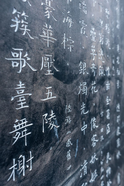 chinese words Blackboard  Chalk Drawing Chinese Art Chinese Culture Chinese Language Chinese Poem Chinese Style Chinese Words Close-up Day Education Formula Handwriting  No People Number Symbol Text Words
