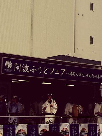 あわおどり。とくしまだよ!大阪中央まつり!