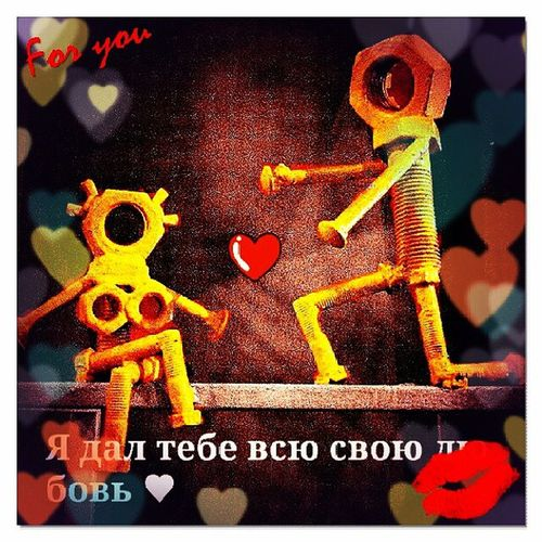 Я дал тебе всю свою любовь ♥