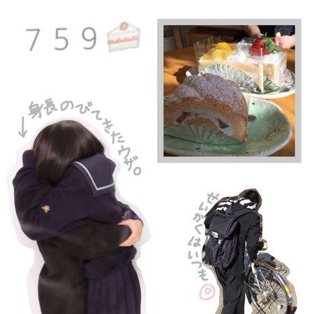 759days デート ケーキ ボヌール
