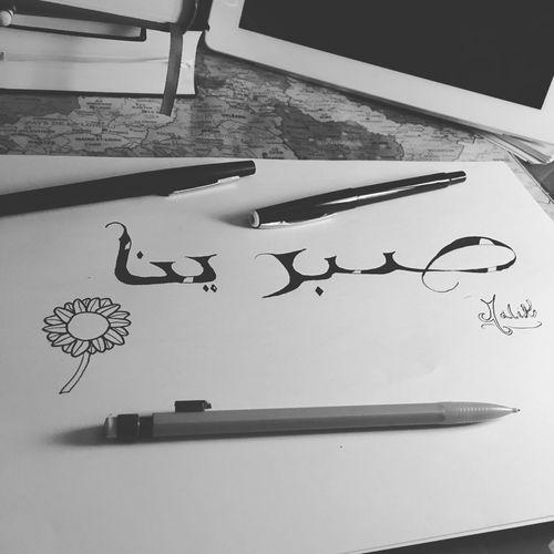 Dessins effectués par mes propres mains Calligraphy Islam Sabrina Calligraphie Calligraphic First Eyeem Photo