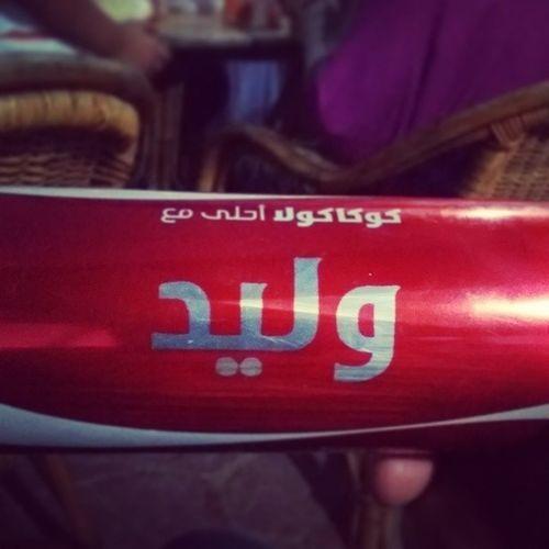 كله يا ... كوكاكولا_أحلي_مع Cocacola Nametags EgySecrets