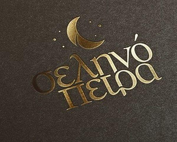 Selinopetra Hotel Elafonisos Moon Night Logo Icon Design Graphicdesign Gold Brand Branded Night Sky Sea Sleep Greece Room