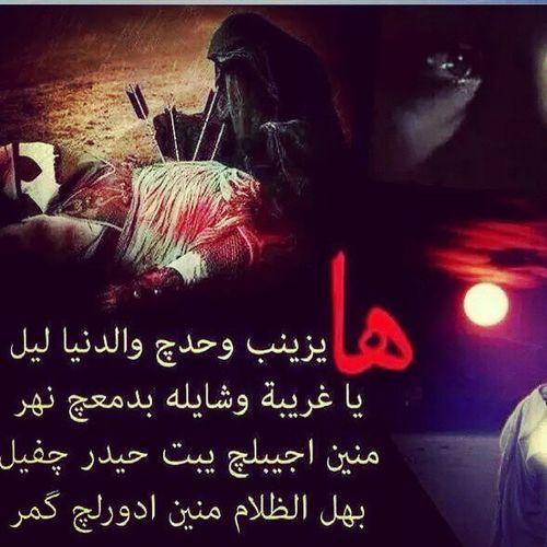 ويبقى_الحسين )): زينب العقيلة ...