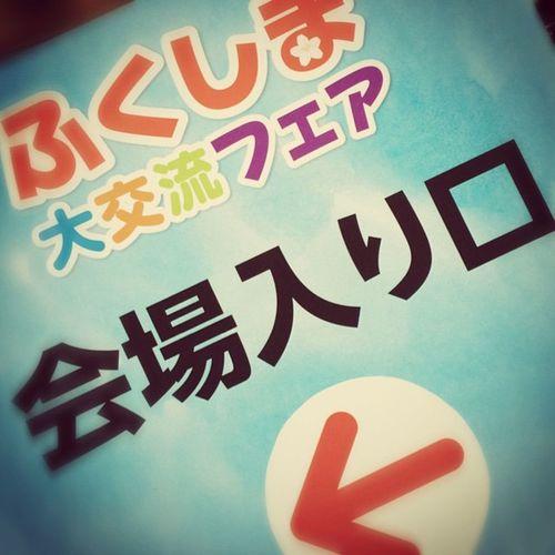 Tokyo FUKUSHIMA 東京 東京国際フォーラム 福島 Tokyointernationalforum 国際 フェア 大交流 フォーラム
