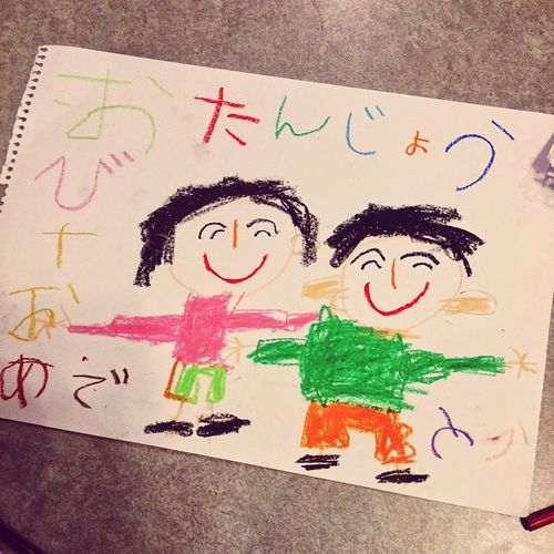 Communication Day Multi Colored Childhood No People Happy Birthday! Picture 子供の絵