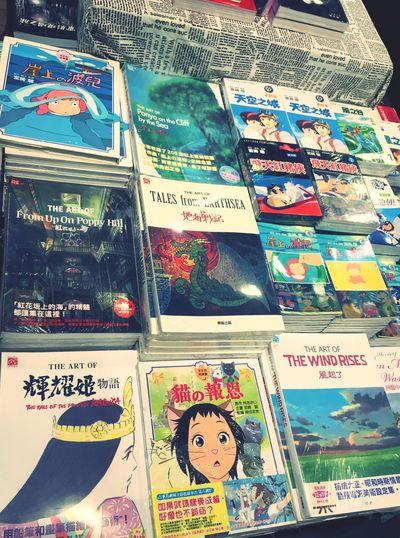滿是宮崎駿的書籍,五彩斑斕,正是興奮不已!! 宮崎駿 Bookstore Shop Dream Taking Photos EyeEm Best Shots Happy Time