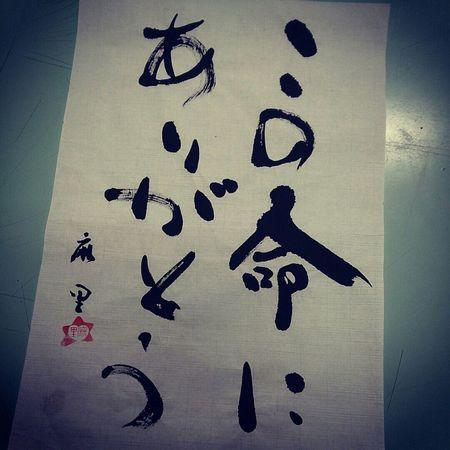 『3.11』 311 2011 Prayforjapan Calligraphy MyArt Myartwork