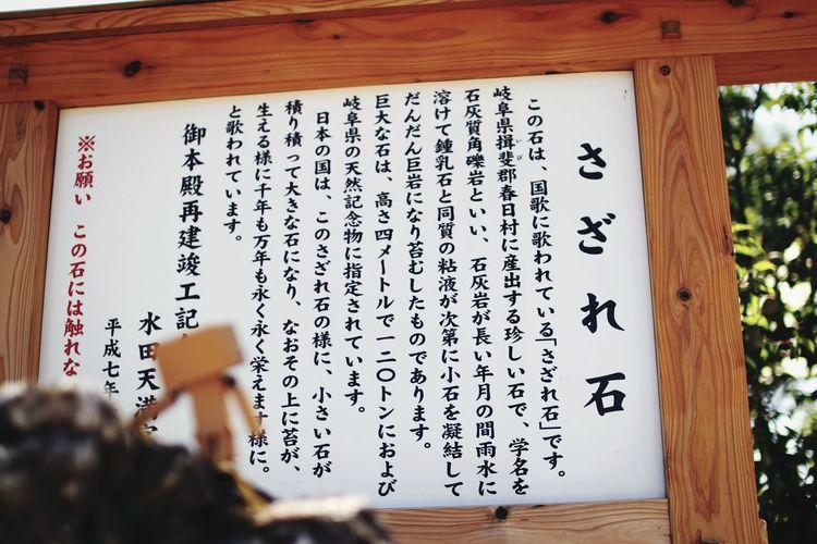 この石は、国家に歌われ・・・ Danbo Check This Out Cheese! Enjoying Life Depth Of Field Shrine Signboard Stone この石に触っちゃダメって今気が付きました。本当にすみません。