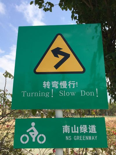 Hey Don, not so fast! English Spelling Mistakes Arrow Symbol Directional Sign Funny Signs Road Sign Sign Spelling Mistakes Wrong Spelling