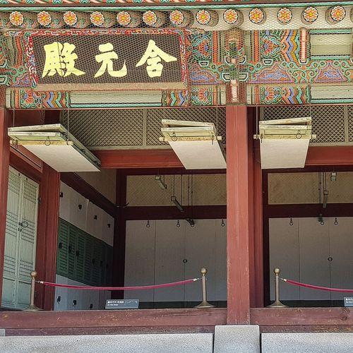 Chinese Characters Gyeongbokgung Palace, Seoul Joseon Dynasty Five Centuries Gyeongbokgung Palace Seoul Architecture Architecture Palace Architecture Tripwithson2017 Tripwithsonmay2017 Seoul Southkorea