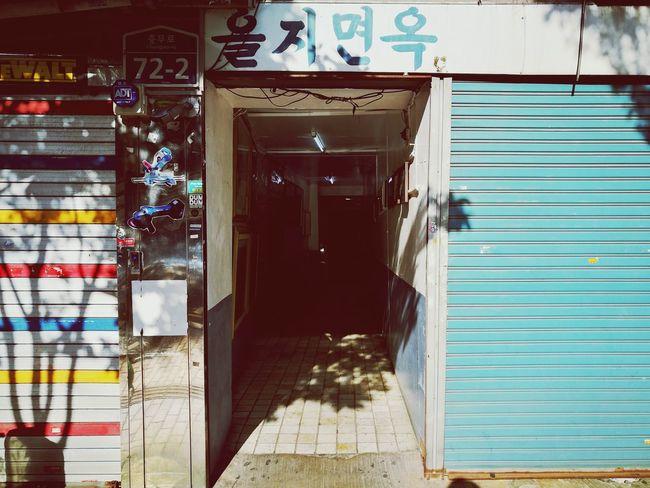 Korea Korean Noodles Seoul Eulji-ro Euljiro 3-ga Noodle Restaurant Euljimyeonok Pyeongyangnaengmyeon Cold Noodles