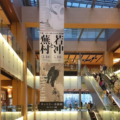 Jakuchu Escalator Roppongi Suntory Museum