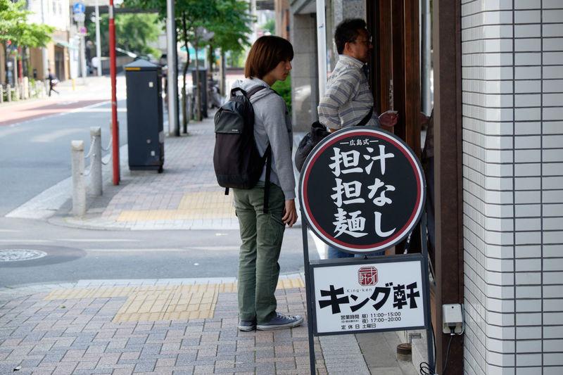 キング軒 Fujifilm Fujifilm X-E2 Fujifilm_xseries Information Sign Japan Japan Photography Street Streetphotography Tokyo しば キング軒 広島式 広島式汁なし担担麺 東京 浜松町