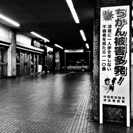 Nothing like a molestation sign to greet you coming off of a train. Train Station Signs Japan Hueless