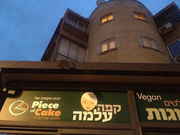 Cafe Alma Architecture Building Exterior Cafe Dusk Façade Hebrew Hebrew Alphabet Information Sign Low Angle View No People Outdoors Text Western Script Window