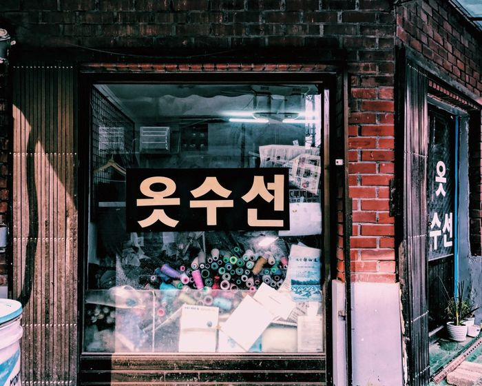 Text Advertisement Architecture Day Store Communication No People Built Structure Outdoors Building Exterior Alteration Shop Skein Mangwon Seoul Korea IPhone7Plus EyeEmNewHere Art Is Everywhere EyeEm Diversity