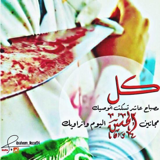 ويبقى_الحسين لبيك_ياحسين حيدر محرم