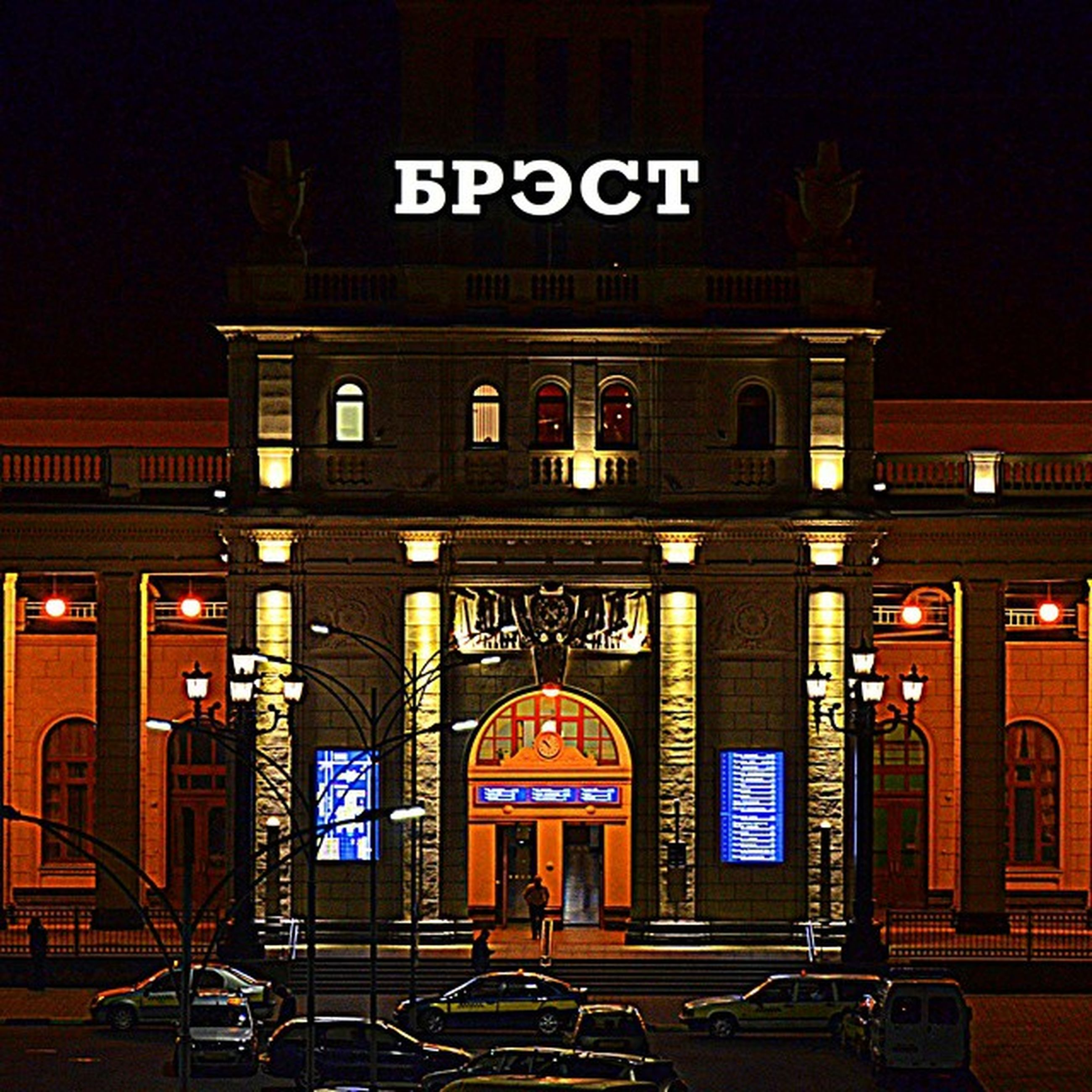 text, architecture, western script, built structure, illuminated, building exterior, communication, night, non-western script, information sign, railroad station, entrance, capital letter, information, transportation, sign, city, travel destinations, no people, incidental people