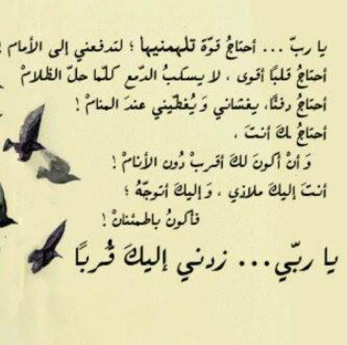 Check This Out Prayer Islamic آلُلُہمْ آمْيُنْ ..♥