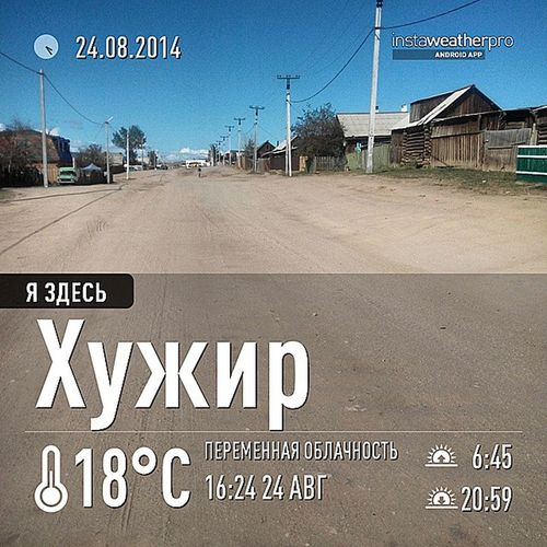 Weather Wx Android Хужир россия day summer clouds evening ru