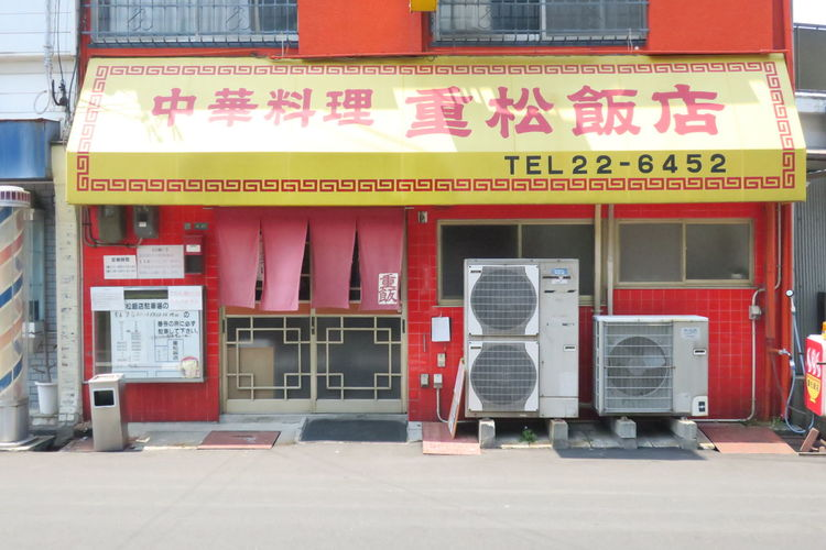 焼豚玉子飯。 焼豚玉子飯 Architecture Store No People Chineserestaurant Powershot G9 Ehime,Japan Food