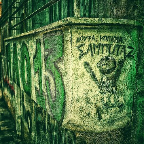 Panathinaikos Gate 13 Athens