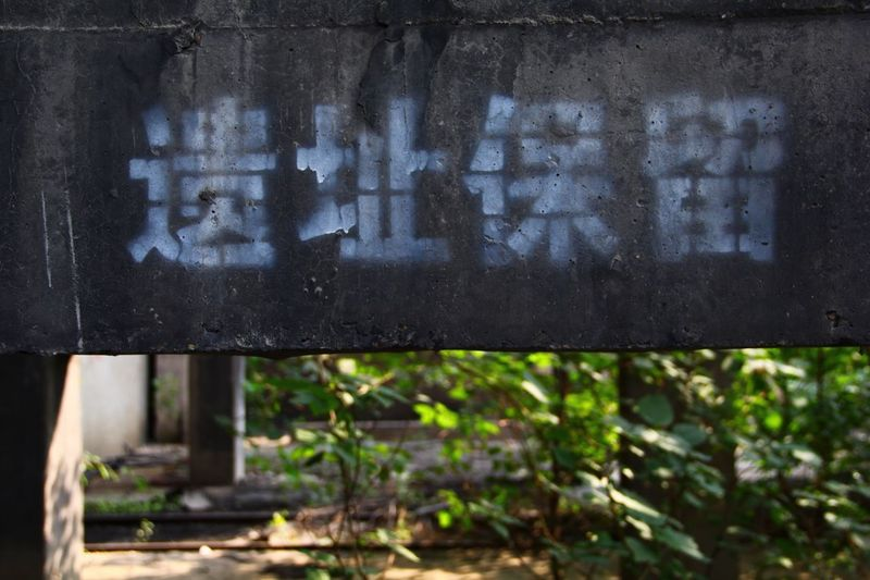 Chinese words Old Time & Abondoned Factory o