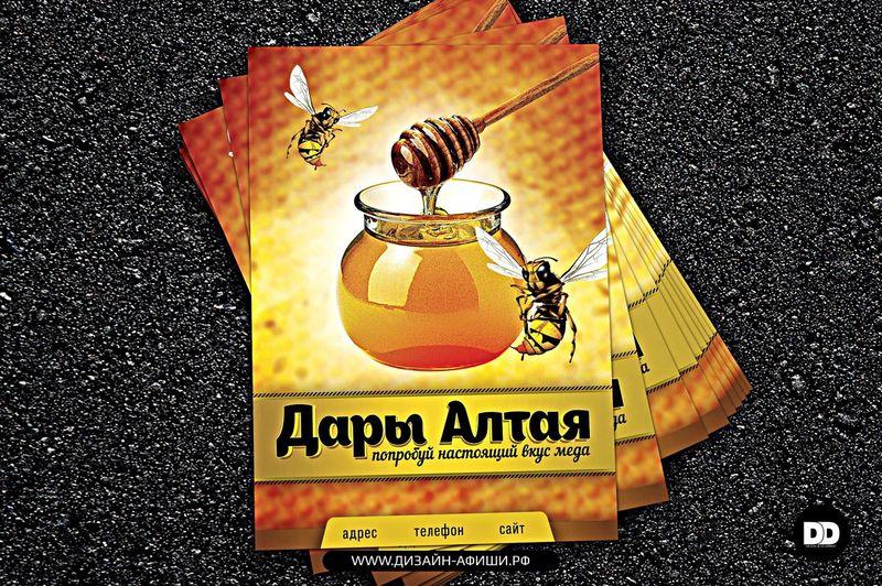 Натуральный алтайский мед! Доставка по городу!