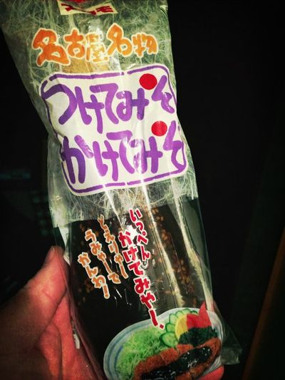 バンドのドラム君が買ってきてくれた名古屋のお土産がやけにシュールでポイント高い
