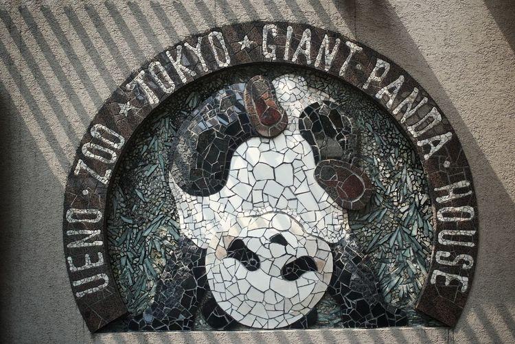 パンダ ジャイアントパンダ 上野動物園 Panda Giant Panda Tiles Art ArtWork Ueno Zoo Hello World Enjoying Life Taking Photos Snapshots Of Life Light And Shadow Tokyo,Japan タイル看板