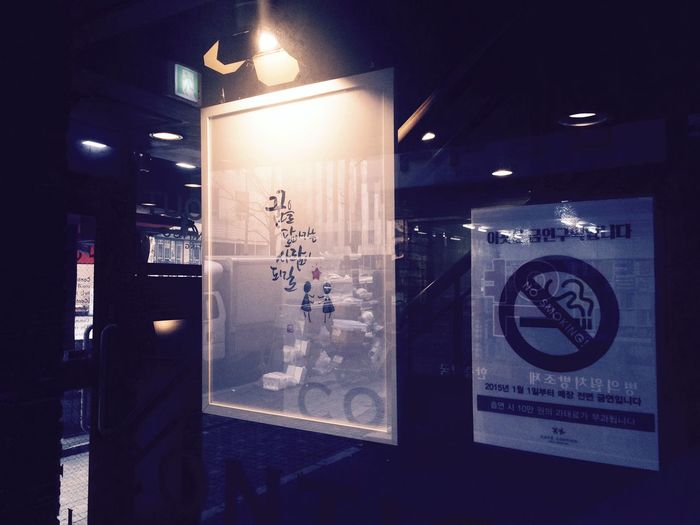 꿈을 닮아가는 사람이 되길 On A Date Streetphotography Cafe Handwriting  Dreamscometrue Lighting Frame It!