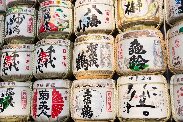 Sake offerings.