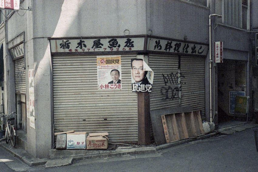 Filmisnotdead Film Photography Film EyeEm Gallery EyeEm Politics Advertisement Poster Color Implosion Film City Street Photography Urban Lifestyles Japan Filmphotography M6