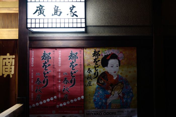 Kyoto Pop : Miyako Odori Poster Poster Art Colorful Night Lights A Frame Within A Frame Machiya Wall Decoration 京都 祇園 花見小路 Spring Is Nearly Here Light And Shadow Hamami-Koji dori Gion Kyoto, Japan Japan Culture Leica Q typ116 50mm No Edits No Filters Colortest shot. 25 February 2017